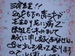 たかじんさんが三宅久之氏にあてた手紙