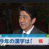 安倍晋三さん事務所が依頼した選挙妨害の手口がキチガイすぎる